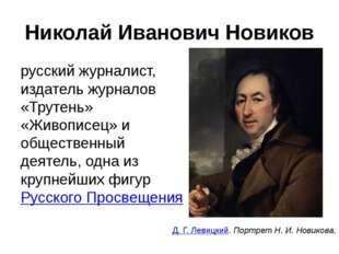 Николай Иванович Новиков русский журналист, издатель журналов «Трутень» «Живо