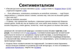 Сентиментализм «Письма русского путешественника» (1791—1792) и повесть «Бедна