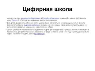 Цифирная школа школа в системеначального образованиявРоссийской империи, с