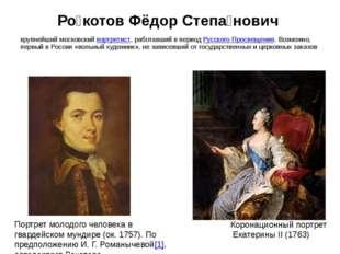 Ро́котовФёдор Степа́нович крупнейший московскийпортретист, работавший в пер