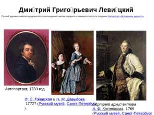 Дми́трий Григо́рьевич Леви́цкий Русский художник-живописец украинского проис