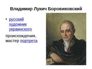 Владимир Лукич Боровиковский русскийхудожникукраинского происхождения, мас