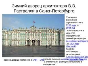 Зимний дворец архитектора В.В. Растрелли в Санкт-Петербурге здание дворца пос
