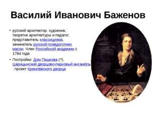 Василий Иванович Баженов русский архитектор, художник, теоретик архитектуры и