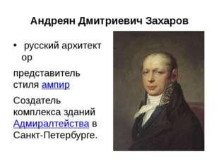 Андреян Дмитриевич Захаров русскийархитектор представитель стиляампир Созд