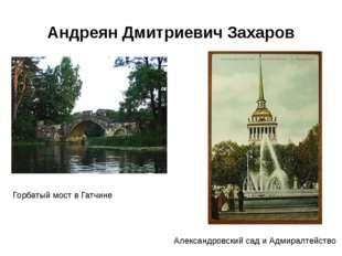 Андреян Дмитриевич Захаров Горбатый мост в Гатчине Александровский сад иАдми