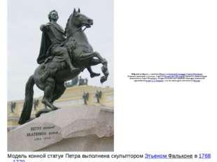 Ме́дный вса́дник— памятникПетру IнаСенатской площадивСанкт-Петербурге.