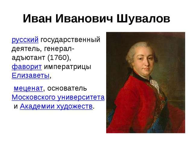 Иван Иванович Шувалов русскийгосударственный деятель, генерал-адъютант (1760...