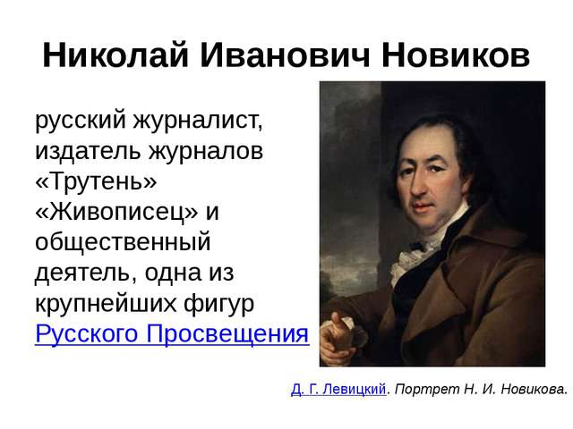 Николай Иванович Новиков русский журналист, издатель журналов «Трутень» «Живо...