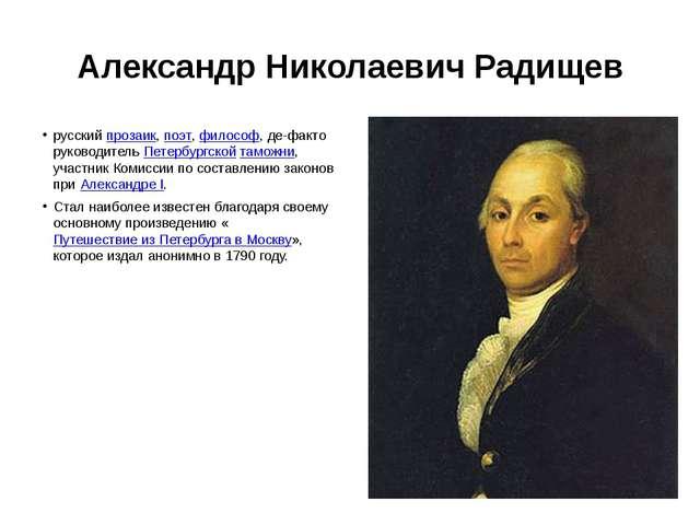 Александр Николаевич Радищев русскийпрозаик,поэт,философ, де-факто руковод...
