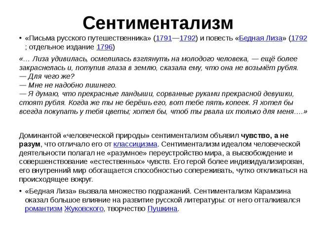 Сентиментализм «Письма русского путешественника» (1791—1792) и повесть «Бедна...
