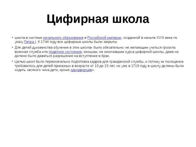 Цифирная школа школа в системеначального образованиявРоссийской империи, с...