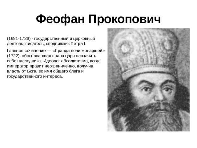Феофан Прокопович (1681-1736) - государственный и церковный деятель, писатель...
