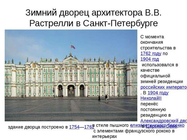 Зимний дворец архитектора В.В. Растрелли в Санкт-Петербурге здание дворца пос...