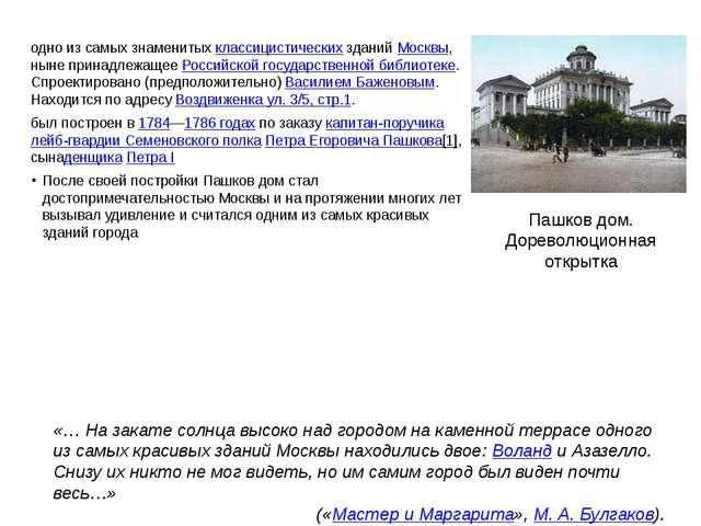 одно из самых знаменитыхклассицистическихзданийМосквы, ныне принадлежащее...