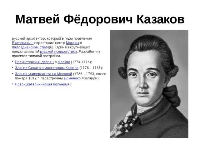 Матвей Фёдорович Казаков русский архитектор, который в годы правленияЕкатери...