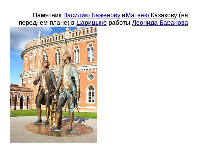 ПамятникВасилию БаженовуиМатвею Казакову(на переднем плане) вЦарицынераб...