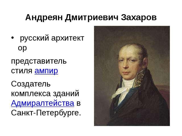 Андреян Дмитриевич Захаров русскийархитектор представитель стиляампир Созд...