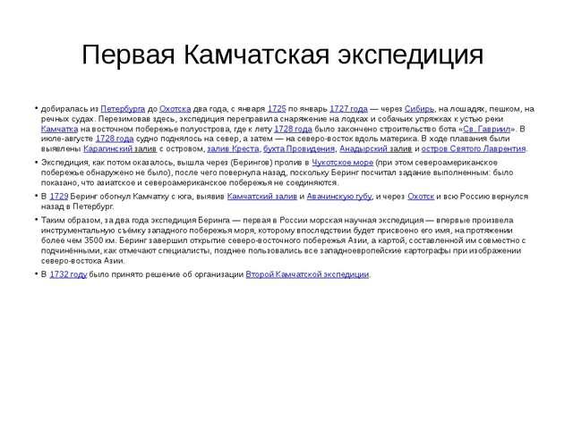 Первая Камчатская экспедиция добиралась изПетербургадоОхотскадва года, с...