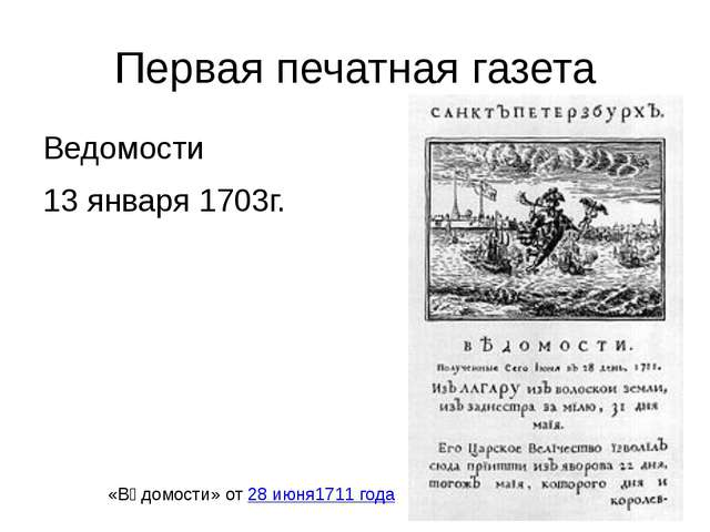 Первая печатная газета Ведомости 13 января 1703г. «Вѣдомости» от28 июня1711...
