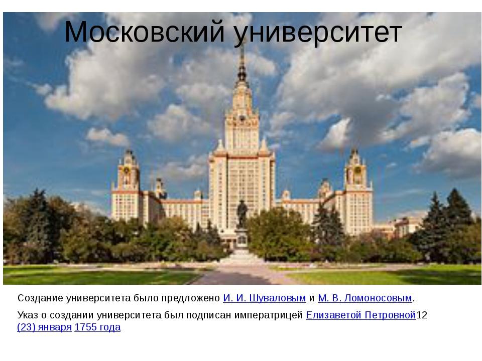 Создание университета было предложеноИ.И.ШуваловымиМ.В.Ломоносовым. Ук...