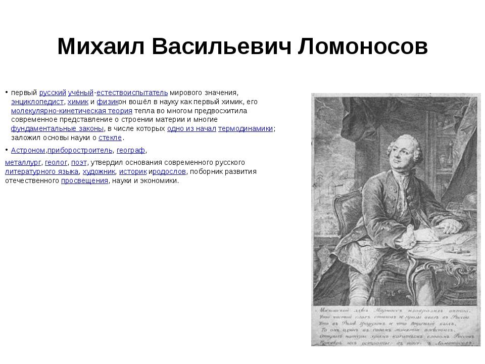 Михаил Васильевич Ломоносов первыйрусскийучёный-естествоиспытательмирового...