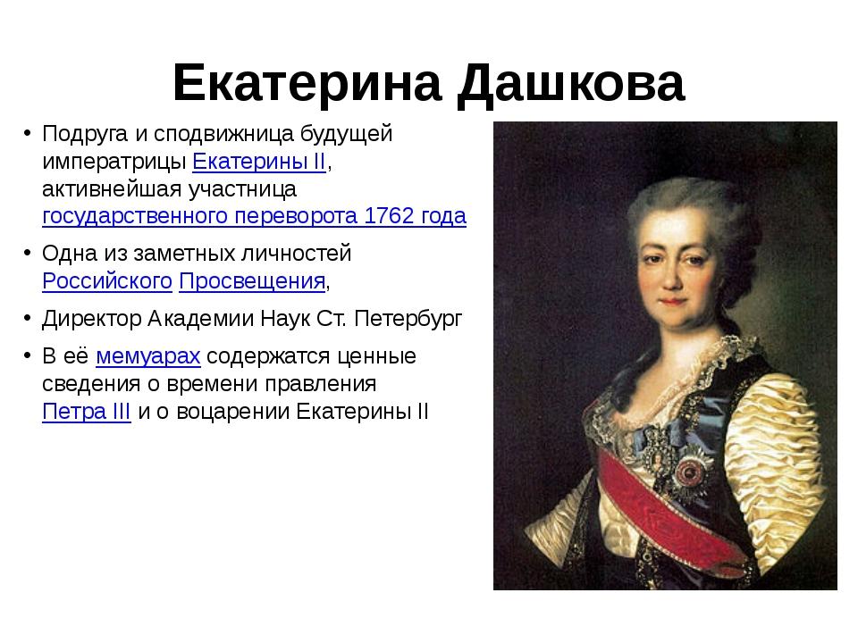 Екатерина Дашкова Подруга и сподвижница будущей императрицыЕкатерины II, акт...