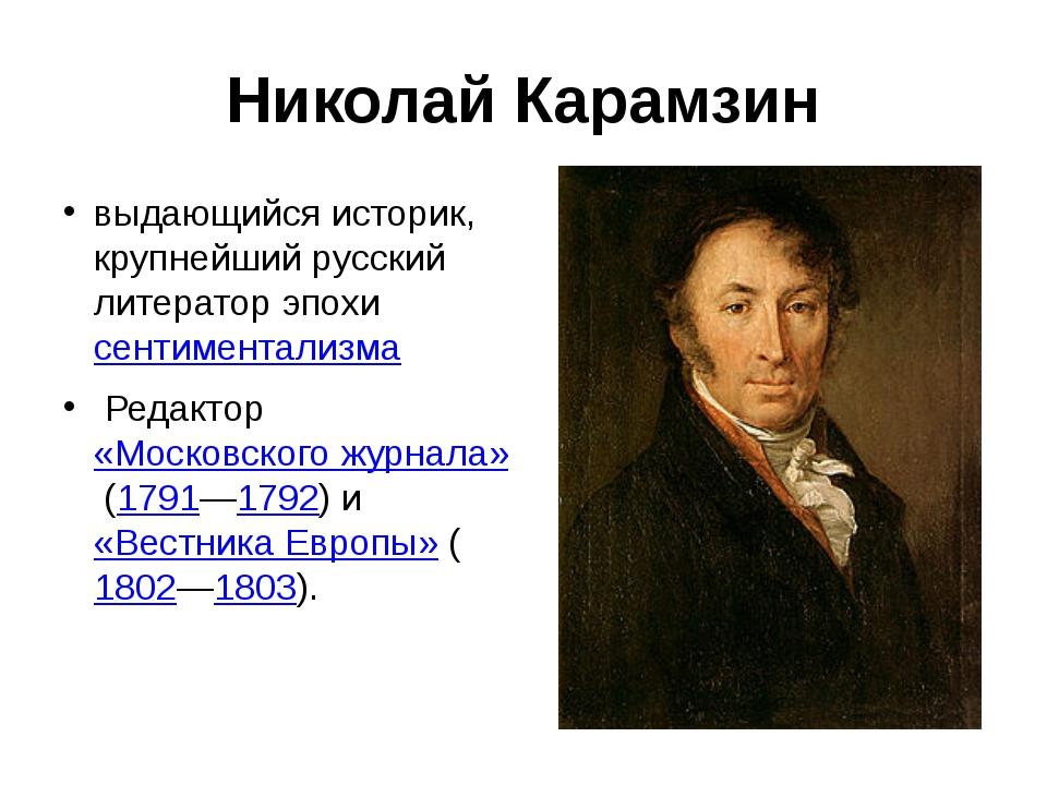 Николай Карамзин выдающийся историк, крупнейший русский литератор эпохисенти...