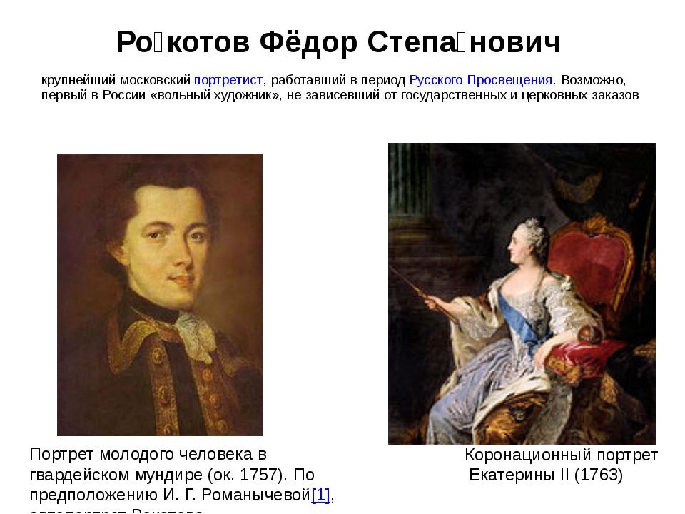 Ро́котовФёдор Степа́нович крупнейший московскийпортретист, работавший в пер...
