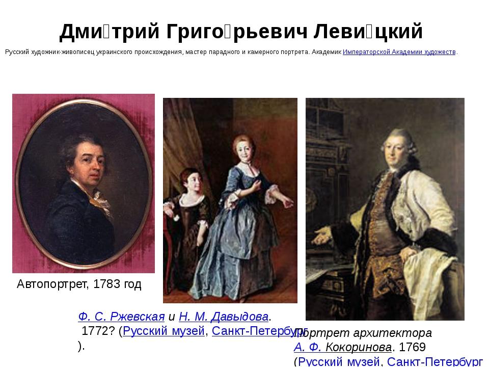 Дми́трий Григо́рьевич Леви́цкий Русский художник-живописец украинского проис...