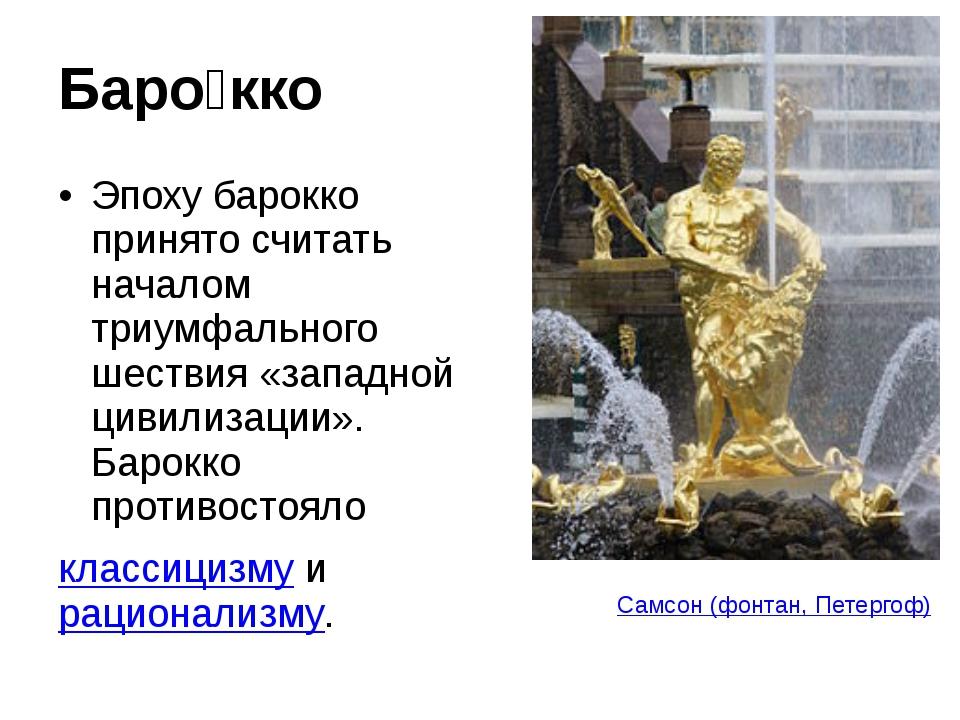 Баро́кко Эпоху барокко принято считать началом триумфального шествия «западно...