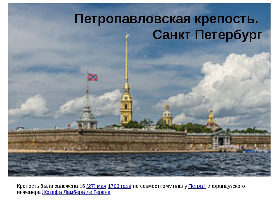 Петропавловская крепость. Санкт Петербург Крепость была заложена16(27)мая...