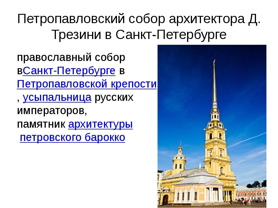 Петропавловский собор архитектора Д. Трезини в Санкт-Петербурге православный...