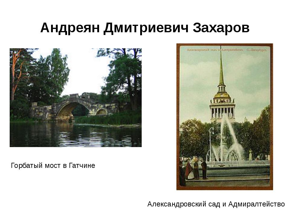 Андреян Дмитриевич Захаров Горбатый мост в Гатчине Александровский сад иАдми...