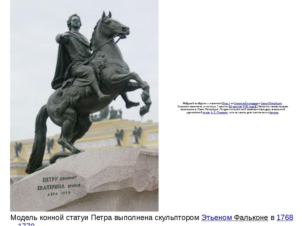 Ме́дный вса́дник— памятникПетру IнаСенатской площадивСанкт-Петербурге....