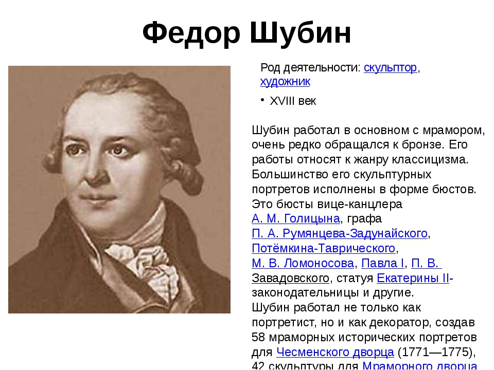 Федор Шубин Роддеятельности: скульптор, художник XVIII век Шубин работал в о...