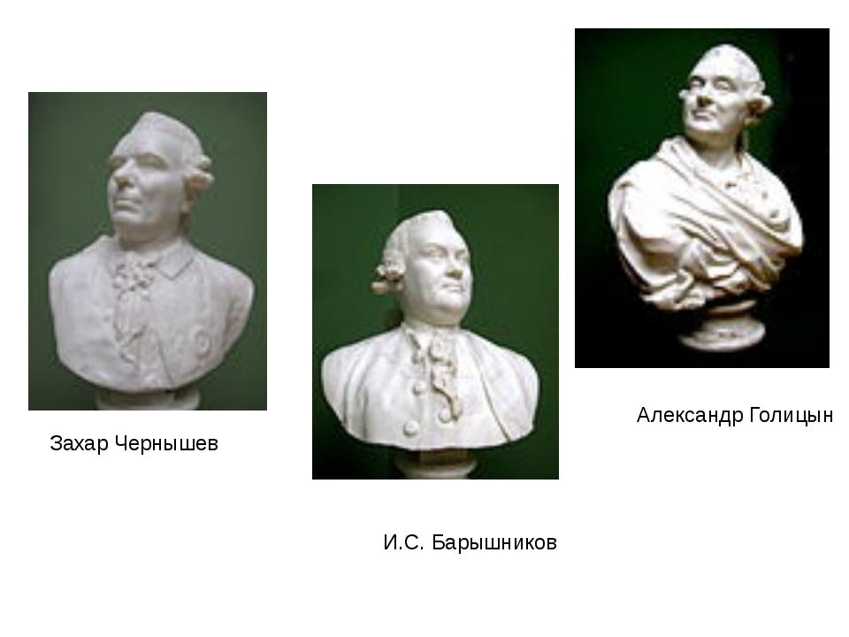 Захар Чернышев И.С. Барышников Александр Голицын
