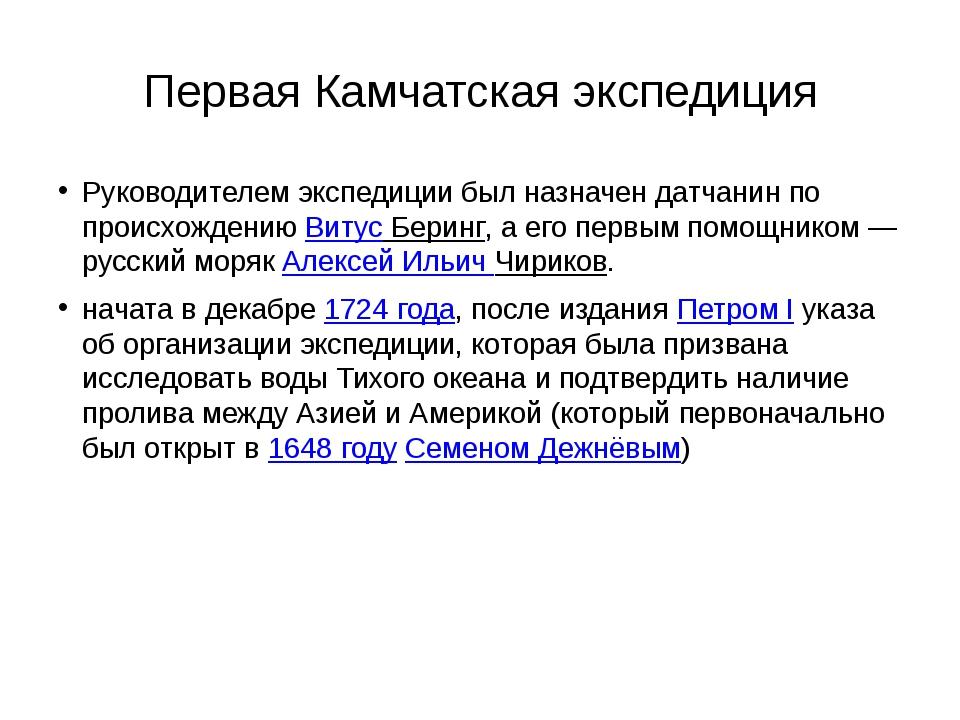 Первая Камчатская экспедиция Руководителем экспедиции был назначен датчанин п...