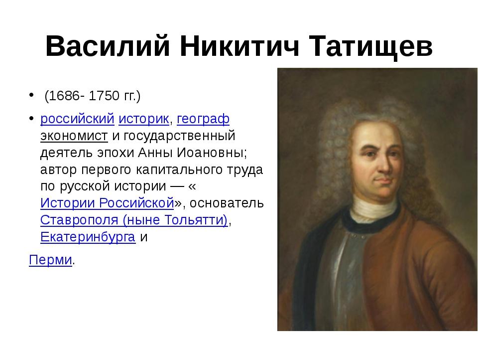 Василий Никитич Татищев (1686- 1750 гг.) российскийисторик,географэкономис...