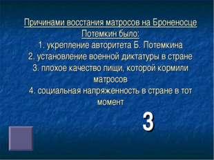 Причинами восстания матросов на Броненосце Потемкин было: 1. укрепление автор