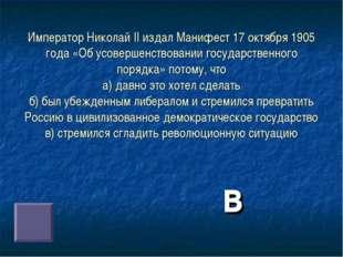 Император Николай II издал Манифест 17 октября 1905 года «Об усовершенствован
