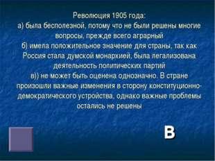 Революция 1905 года: а) была бесполезной, потому что не были решены многие во