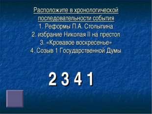 Расположите в хронологической последовательности события 1. Реформы П.А. Стол