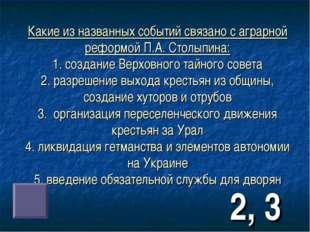 Какие из названных событий связано с аграрной реформой П.А. Столыпина: 1. соз