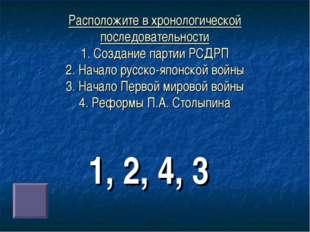 Расположите в хронологической последовательности 1. Создание партии РСДРП 2.