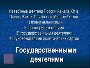 Известные деятели России начала ХХ в. Плеве, Витте, Святополк-Мирский были: 1