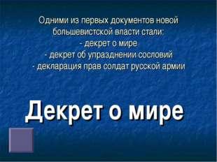 Одними из первых документов новой большевистской власти стали: - декрет о мир
