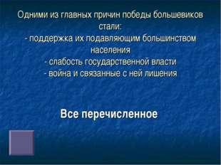 Одними из главных причин победы большевиков стали: - поддержка их подавляющим