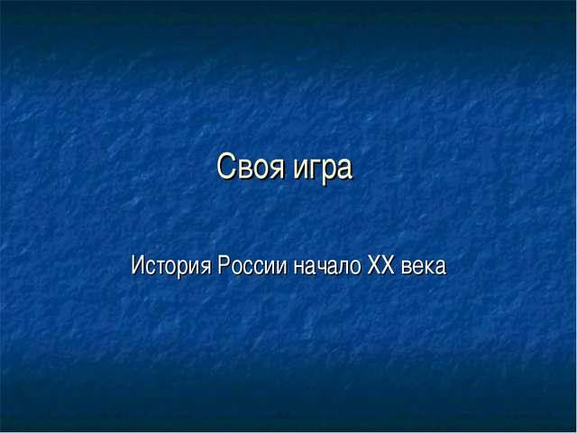 Своя игра История России начало ХХ века