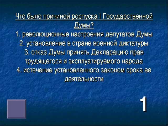 Что было причиной роспуска I Государственной Думы? 1. революционные настроени...